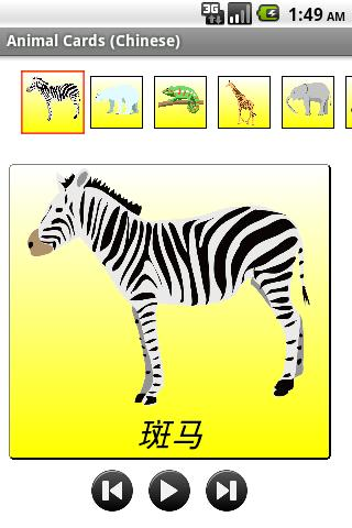 Animal Flashcards in Chinese