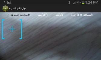 Screenshot of جهاز قياس السرعة