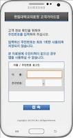 Screenshot of 한림대학교의료원 고객가이드