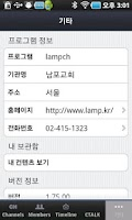 Screenshot of 남포교회