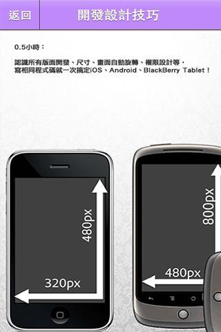 Flash AIR 手機開發原生iOS Android程式