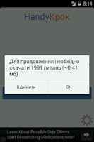 Screenshot of Handy Крок Тест