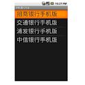 手机银行 icon