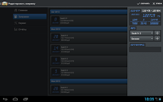 Screenshot of Cars Manager