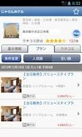 Screenshot of じゃらん出張ビジネス