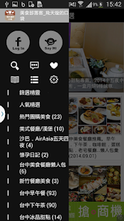 美食部落客_飛天璇的口袋 - screenshot