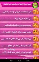 Screenshot of رسائل مقالب
