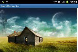 Screenshot of اجمل صور وخلفيات طبيعية