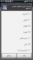 Screenshot of اهازيج و رنات نادي الهلال