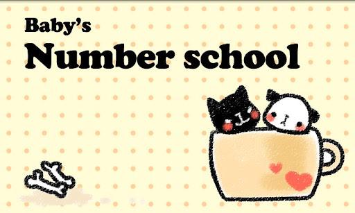 寶貝數量學校(小狗)