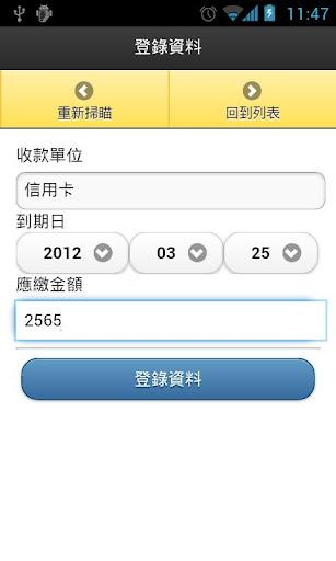 【免費財經App】帳單掃瞄器-APP點子