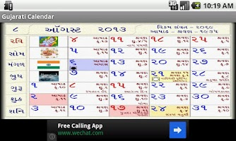Screenshot of Hindu Calendar Gujarati