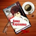 Л.Н. Толстой. Анна Каренина