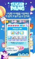 Screenshot of 슈가팡 for Kakao