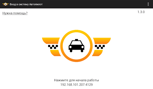 Программа Автопилот Для Такси