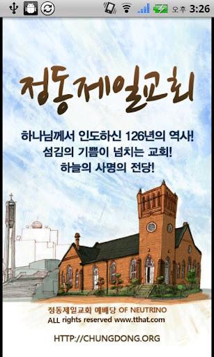 정동제일교회