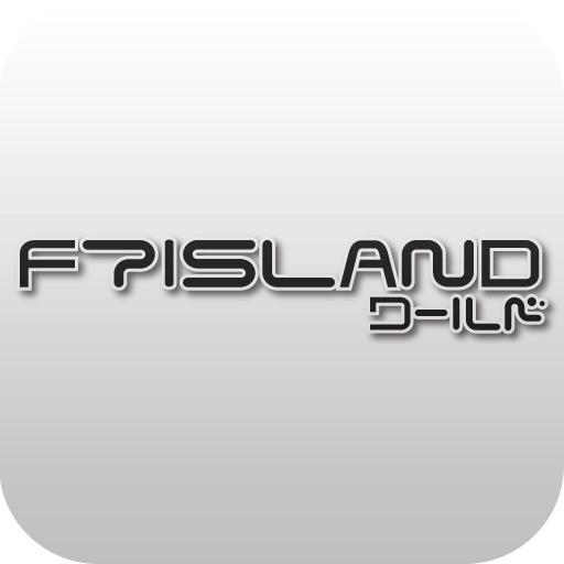 娱乐のFTISLAND☆ワールド LOGO-記事Game