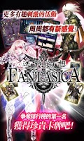 Screenshot of 逆戰幻想(Card RPG Fantasica)