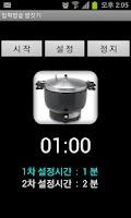 Screenshot of 압력솥 밥짓기