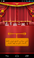 Screenshot of Arabic Names
