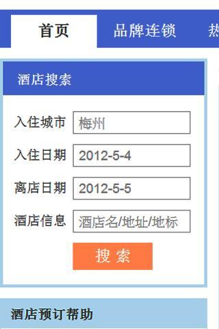 玩梅州订房网中国预定住宿酒店比价旅馆旅游