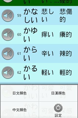 吳氏日文: 形容詞-快速記憶機