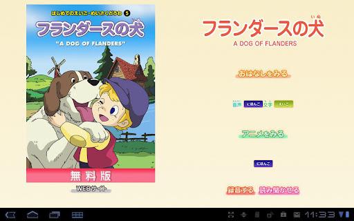 【無料版】フランダースの犬
