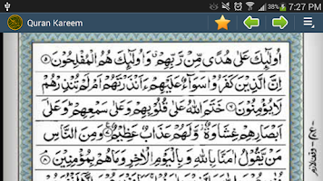Screenshot of Quran Urdu Script 15 Lines