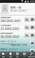 Screenshot of シャープ電話帳(docomo)