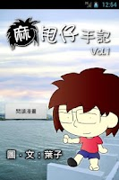 Screenshot of 麻甩仔手記 Vol.1