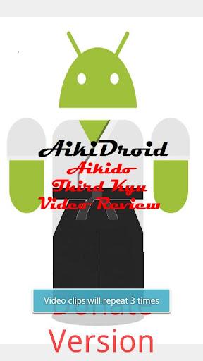 Aikido Third Kyu Donate