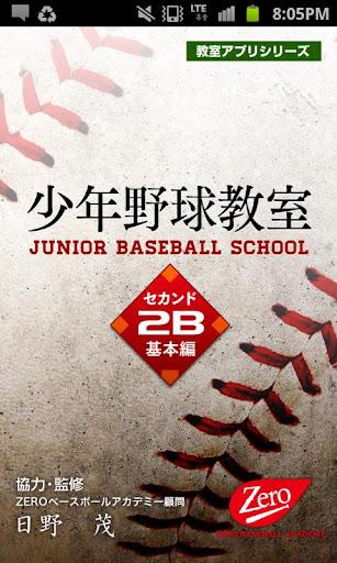 少年野球教室~セカンド守備基本編