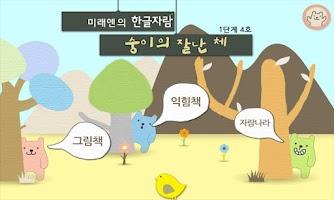 Screenshot of Hanglue JaRam - Level 1 Book 4