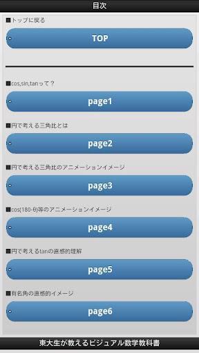 数学1A~東大生が教えるビジュアル数学教科書