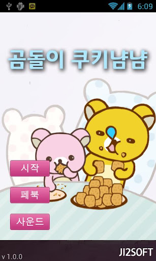 [GE] rummy bear cookies