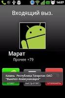 Screenshot of Откуда звонили?