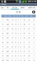 Screenshot of 스포츠야 (해외야구,해외축구,국내축구 스코어중계)