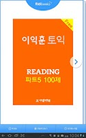 Screenshot of [이익훈 토익] Reading 파트5 100제