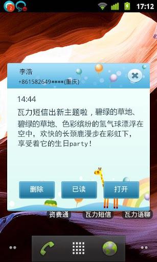 【免費個人化App】瓦力短信长颈鹿的生日会主题-APP點子