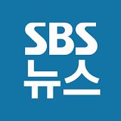 SBS 뉴스 APK for Ubuntu