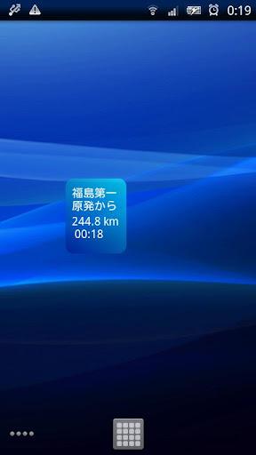 無料工具Appの福島第一原発からの距離表示ウィジェット|記事Game