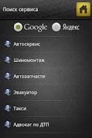 Screenshot of Справочник ПДД