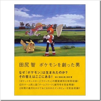tajiri_book