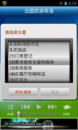 【免費旅遊App】每日必聽英語 出國旅遊英語-APP點子