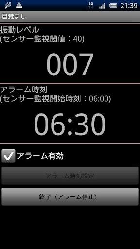 標準の「時計アプリ」が最強です! ...