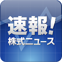 速報株式ニュース 株価、チャート、企業情報など配信中 icon