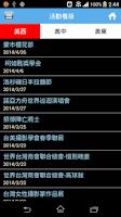 Screenshot of 東森新聞美洲