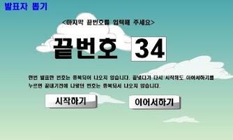 Screenshot of 발표자뽑기