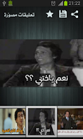 Screenshot of تعليقات مصورة
