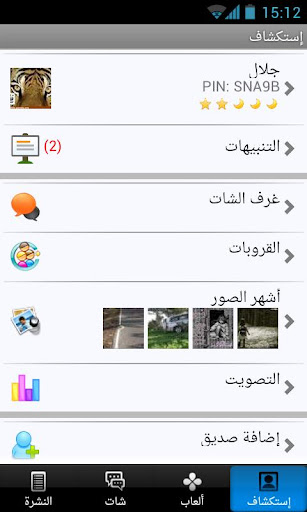 玩免費社交APP|下載Shabik 360 app不用錢|硬是要APP